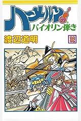 ハーメルンのバイオリン弾き 32巻 (ココカラコミックス) Kindle版