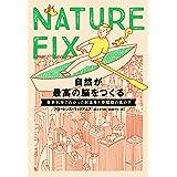 NATURE FIX 自然が最高の脳をつくる 最新科学でわかった創造性と幸福感の高め方