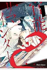 官能リマインダー【SS付き電子限定版】 (Charaコミックス) Kindle版