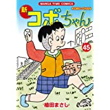 新コボちゃん (45) (まんがタイムコミックス)