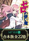 【合本版】ゼロの使い魔 全22巻 (MF文庫J)