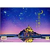 写真工房 「星空の夜に 願いをこめて」2022年 カレンダー 壁掛け 風景