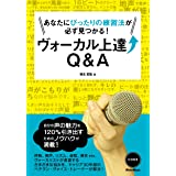 あなたにぴったりの練習法が必ず見つかる! ヴォーカル上達Q&A (CD付)