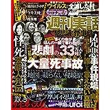 週刊実話 不思議な怪事件 2020年 12/23 号 [雑誌]: 週刊実話 増刊