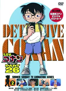 名探偵コナン PART 26 Vol.2 [DVD]