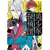 美少年探偵団(2) (ARIAコミックス)