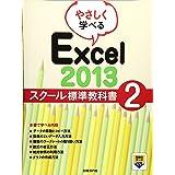 やさしく学べる Excel 2013 スクール標準教科書 2 (スクール標準教科書シリーズ)