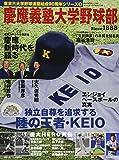 慶應義塾大学野球部―エンジョイベースボールの真実 (B・B MOOK 1193 東京六大学野球連盟結成90周年シリーズ…