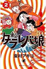 東京タラレバ娘(2) (Kissコミックス) Kindle版