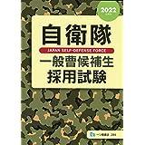 自衛隊 一般曹候補生採用試験 [2022年度版]
