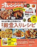 オレンジページ 2019年 7/2号 [雑誌]