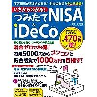 いちからわかる! つみたてNISA&iDeCo (インプレスムック)