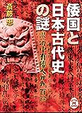 倭国と日本古代史の謎 (学研M文庫)