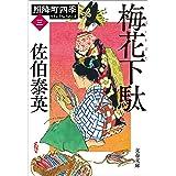 梅花下駄 照降町四季(三) (文春文庫)