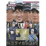 ルアーマガジン・ザ・ムービーDX Vol.33 陸王2019チャンピオンカーニバル (DVD)