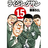 ライジングサン(15) (アクションコミックス)
