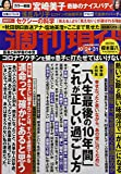 週刊現代 2020年 10/31 号 [雑誌]