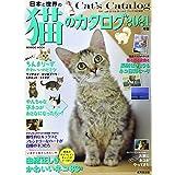 日本と世界の猫のカタログ 2021年版 (SEIBIDO MOOK)