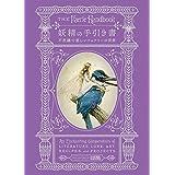 妖精の手引き書 不思議で美しいフェアリーの世界