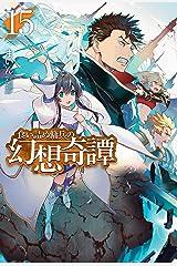 食い詰め傭兵の幻想奇譚15 (HJ NOVELS) Kindle版