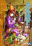 初回限定版 あまんちゅ! 6 (MGCスペシャル)