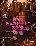 SAVVY(サヴィ)2019年2月号[雑誌]