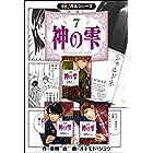 【極!合本シリーズ】神の雫7巻