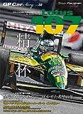 GP CAR STORY Vol. 32 Lotus 107 (サンエイムック)