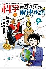 ヘルドクターくられの科学はすべてを解決する!! 5 (MFC) Kindle版