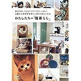 わたしたちの「猫暮らし」