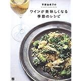平野由希子のワインが美味しくなる季節のレシピ