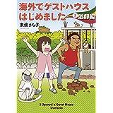 海外でゲストハウスはじめました (1) 激闘編 (Nemuki+コミックス)