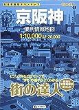 街の達人 京阪神 便利情報地図 (でっか字 道路地図   マップル)