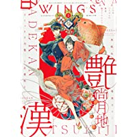 WINGS(ウィングス) 2021年 02 月号 [雑誌]