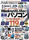 【完全ガイドシリーズ266】パソコン完全ガイド (100%ムックシリーズ)