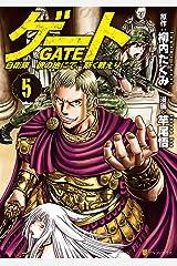 ゲート 自衛隊 彼の地にて、斯く戦えり5 (アルファポリスCOMICS) Kindle版