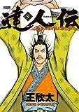 達人伝 ~9万里を風に乗り~ : 9 (アクションコミックス)
