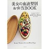 美女の血液型別お弁当BOOK