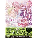 眠れる王子と約束の姫 (乙女ドルチェ・コミックス)