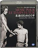 モーリス・ベジャール 未来のためのミサ [Blu-ray]