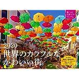 2020 世界のカラフルなかわいい街 カレンダー〈驚くほど色鮮やか!  高演色・広色域「Lastacie」で印刷〉 ([カレンダー])