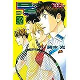 ベイビーステップ(32) (週刊少年マガジンコミックス)
