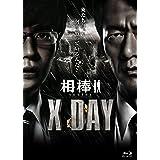 相棒シリーズ X DAY [Blu-ray]