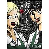 裏バイト:逃亡禁止【単話】(16) (裏少年サンデーコミックス)