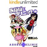 あぼばクリニック (3) (バンブーコミックス 4コマセレクション)