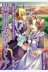 異世界堂のミア お持ち帰りは亜人メイドですか?(2) (コミッククリエイトコミック) Kindle版