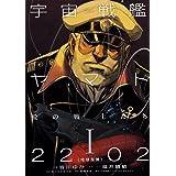小説 宇宙戦艦ヤマト2202 愛の戦士たち (1)