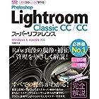 Photoshop Lightroom Classic CC/CC スーパーリファレンス Windows&mac OS対応