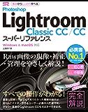 Photoshop Lightroom Classic CC/CC スーパーリファレンス Windows&mac OS対…