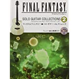 ファイナルファンタジー/ソロ・ギター・コレクションズ vol.2[模範演奏CD付]